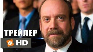 МИЛЛИАРДЫ \ Billions - Русский Трейлер (сериал) (2016)
