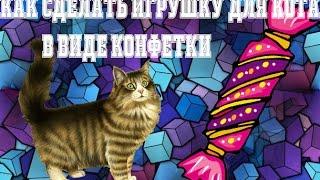 как сделать игрушку для кошки своими руками // Самоделки для кошек //(В этом видео я покажу и расскажу как сделать игрушку в форме конфетки для кошки Хэш теги: Как сделать игруш..., 2016-05-31T17:11:57.000Z)