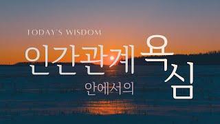4. 인간관계 안에서의 욕심 | HYUNOO LEE T…
