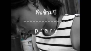 คืนข้ามปี - ดา เอ็นโดรฟิน ( cover prary )