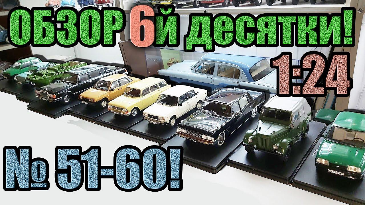 Легендарные Советские Автомобили Hachette №51-60 Обзор ШЕСТОЙ ДЕСЯТКИ Коллекции 1/24! ВЫБЕРИ ЛУЧШУЮ!