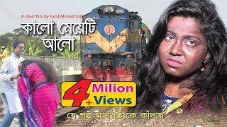 কালো মেয়েটি আলো | Kalo Meyeti Alo | যা মানবিক দিক জাগিয়ে তোলে । Short flim |  Bindu Movie