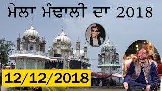 Live Mela Mandali Da 2018  Roza Sharif Mandali Night Stage 12-12-2018