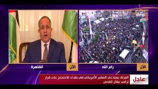 الأخبار - سفير الأردن في مصر