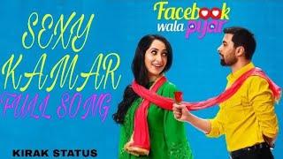Facebook Wala Pyar sexy kamar full song   Rahul Bagga & Nancy Thakkar ( 128kbps )