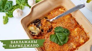 Фаршированные Баклажаны ПАРМЕДЖАНО легкий рецепт блюда