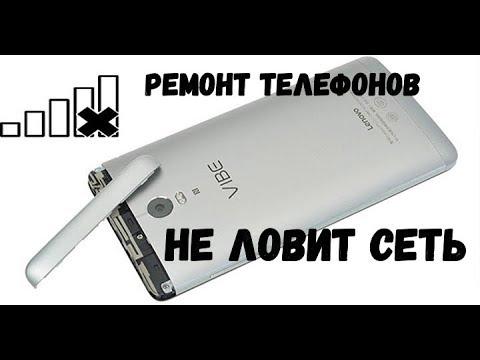ТЕЛЕФОН НЕ ЛОВИТ СЕТЬ Lenovo РEШЕНО