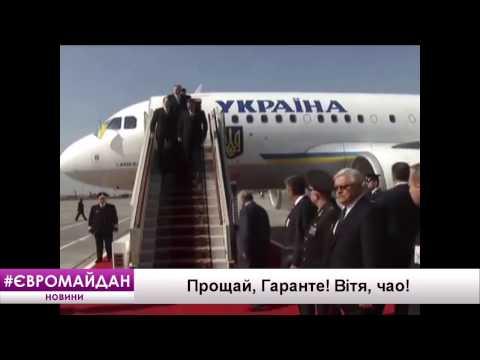 """#ЄВРОМАЙДАН: Пісня про Януковича """"Вітя, чао!"""""""