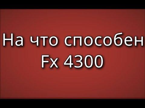 На что способен Fx 4300 в современных играх?