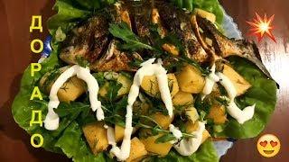 Рыба Дорадо в духовке!