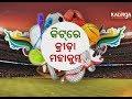 """KIIT Sports """" Maha Kumbh"""""""