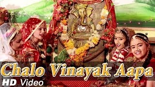 New Rajasthani Song 2014 - Chalo Vinayak Aapa   Rajasthani Song Latest - By Various Artist