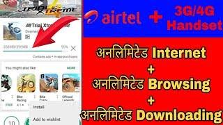 Airtel free internet working trick 2018 || Airtel Unlimited free Data trick