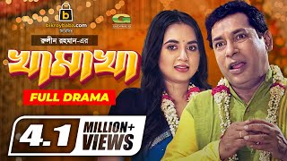 Khamakha - Mosharraf Karim and Tania Brishty HD.mp4