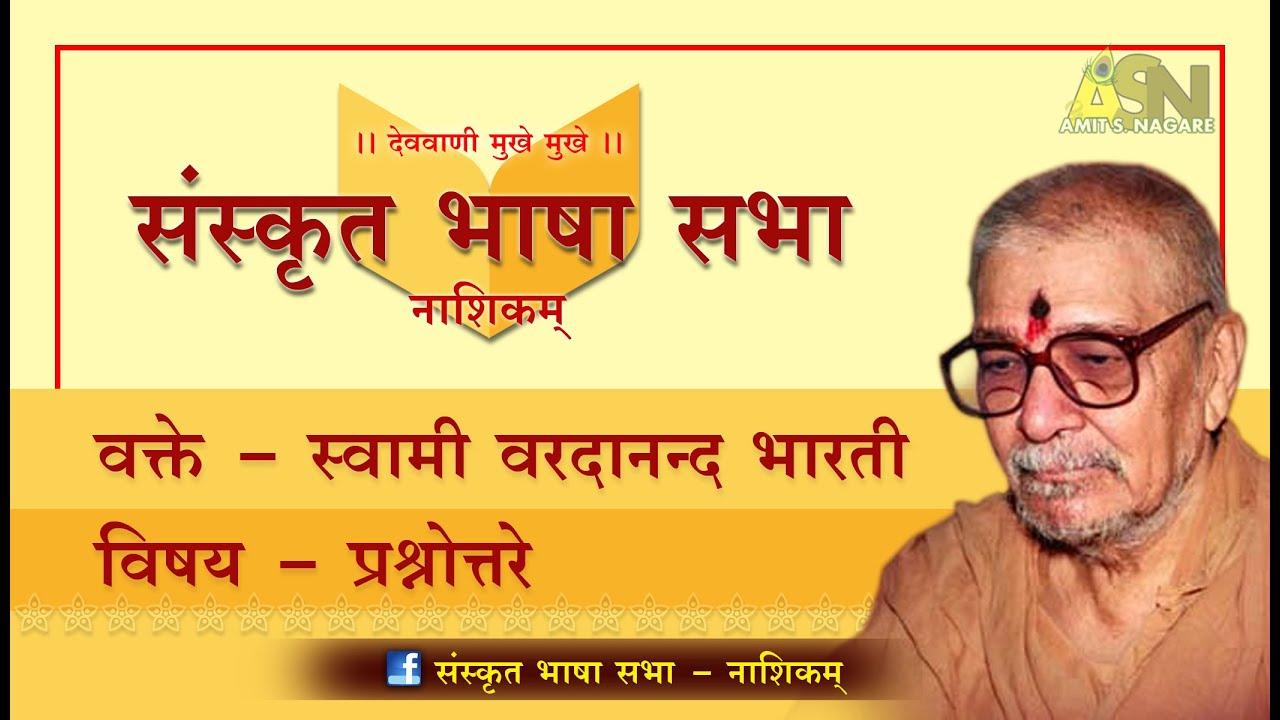 स्वामी वरदानंद भारती l प्रश्नोत्तरे l Swami varadanand bharati l Questions and Answers l