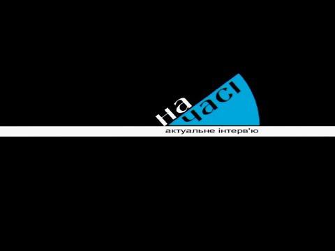 Телеканал НТК: «На часі». Ігор Довганюк (07.07.20)