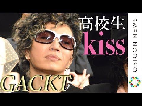 GACKT、高校生役でのキスシーンに動揺「なんて工程だ」 映画『翔んで埼玉』ジャパンプレミア in TOKYO