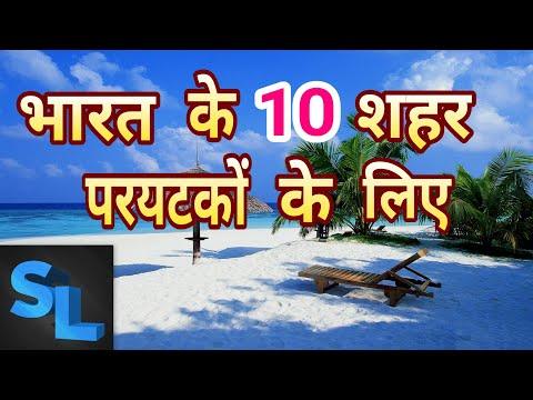 10 Best Cities Of India For Tourists (HINDI) | भारत के दस सबसे अच्छे शहर पर्यटकों के लिये