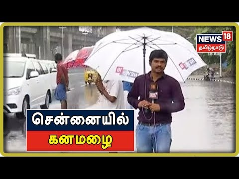 Chennai Rain | சென்னை உள்ளிட்ட பல்வேறு பகுதிகளில் கனமழை