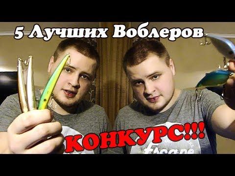ТОП-5 лучших воблеров для ночной ловли судака + КОНКУРС!!!