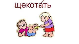 № 288   Глаголы касания в русском: трогать, касаться, дотрагиваться....и тд.
