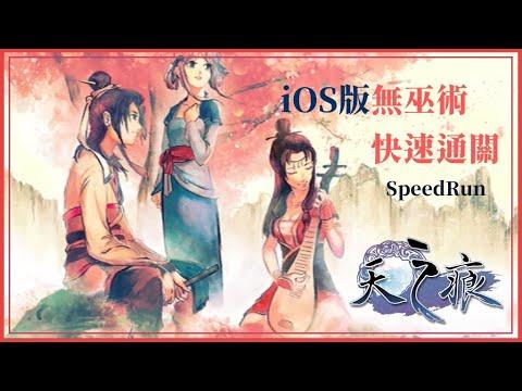 iOS 軒轅劍參外傳天之痕 Any% Speedrun - 5:43:22 - YouTube