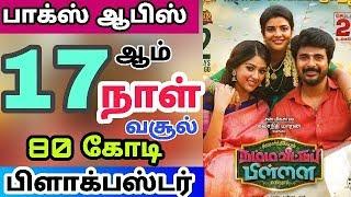 Namma Veettu Pillai Movie 17th Day and 17 Days Worldwide Box office Collection - Sivakarthikeyan