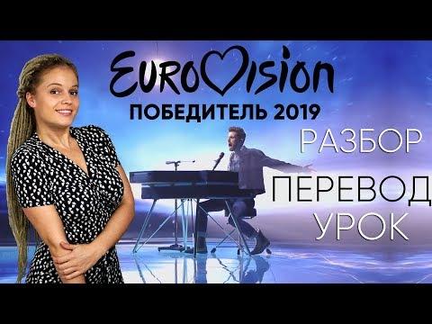 О чём песня Duncan Laurence - Arcade? Перевод и разбор победителя Евровидения 2019 от препода англ.