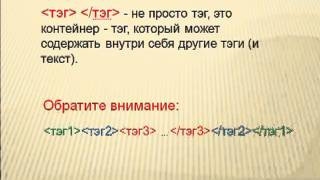 Видеоурок по HTML УРОК 1