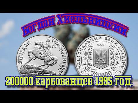 200000 карбованців Богдан Хмельницький