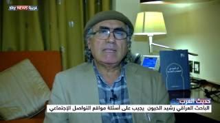 الباحث العراقي رشيد الخيون يجيب على أسئلة جمهور حديث العرب على مواقع التواصل الإجتماعي