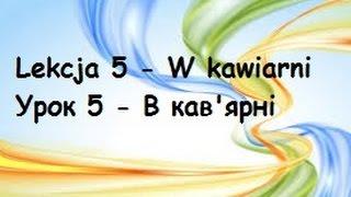 Польська мова:   Урок 5 - В кав'ярні - Lekcja 5 - W kawiarni