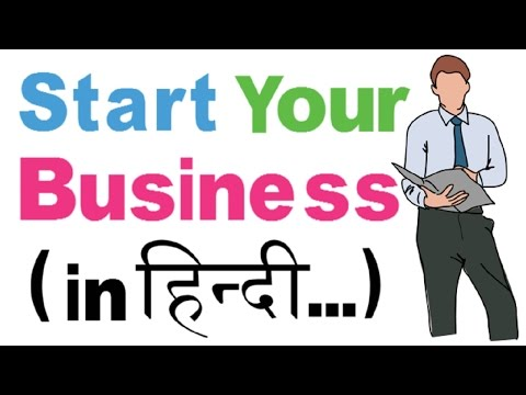 (#5) Start Your Business And Quit The Job (in Hindi)