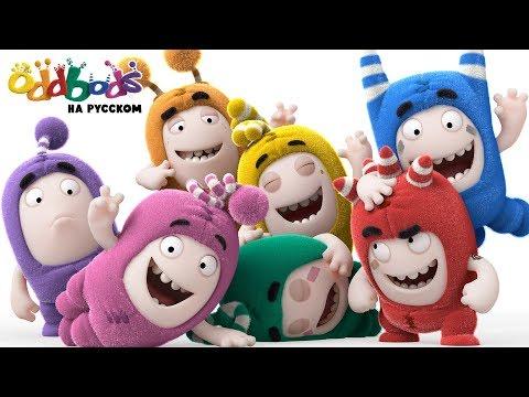 Чуддики | Все В Сборе | Смешные мультики для детей
