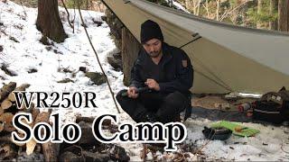 WR250Rと一緒にバックパックでソロキャンプツーリング(道志:椿荘オートキャンプ場)
