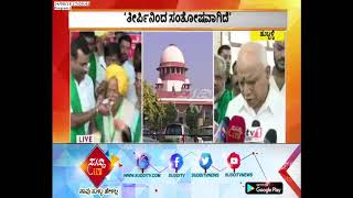BJP Has Welcome The Mahadayi Final Judgement: Former CM B.S. Yeddyurappa| ಸುದ್ದಿ ಟಿವಿ