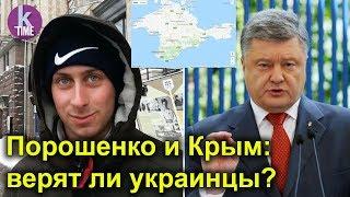 Опрос: украинцы о Крыме и Порошенко