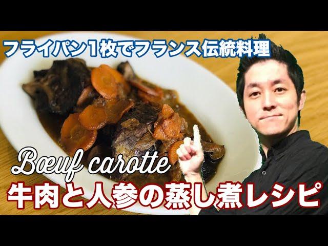 牛肉と人参の蒸し煮 作り方 フランス の 家庭伝統料理 レシピ プロのフレンチシェフ直伝レシピ Boeuf Carottes recette chef koji