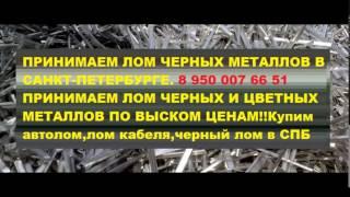Скупка кабеля спб(Принимаем лом черных и цветных металлов в СПб.Прием лома.Покупаем лом цветных и черных металлов в Санкт-Пет..., 2016-02-28T21:29:46.000Z)