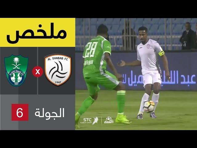ملخص مباراة الشباب و الأهلي في الجولة 6 من دوري المحترفين السعودي