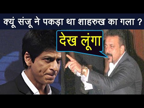 Sanju: When Sanjay Dutt GRABBED Shahrukh Khan's neck ! Find Out   FilmiBeat