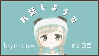 配信#41日目 ヨッ チャンネル登録よろしくネ! https://bit.ly/2QcjWPw ...