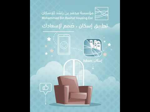 iskan تطبيق إسكان - طلب قرض مسكن جاهز - مؤسسة محمد بن راشد للإسكان