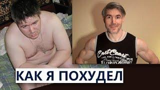 Как я похудел на 30 кг | 5 правил, гарантирующих успех