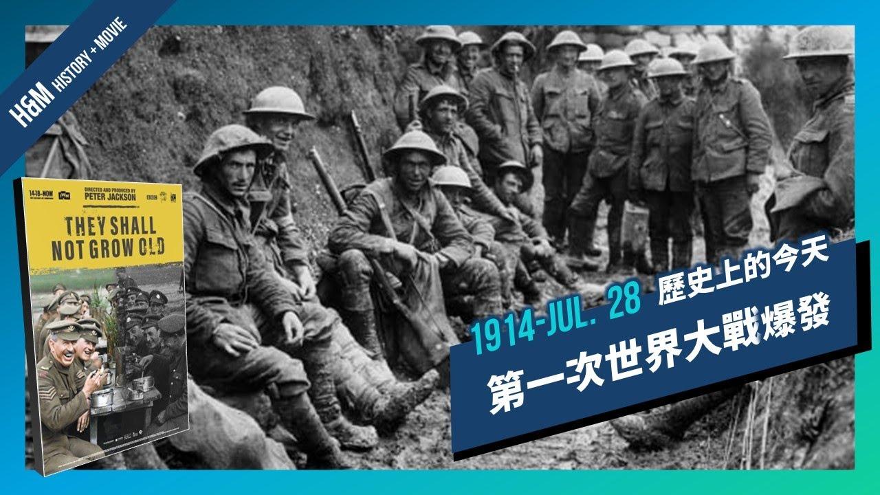 【H&M History + Movies】1914-JUL. 28 第一次世界大戰爆發   《他們不再老去》They Shall Not Grow Old 的真實故事   XXY