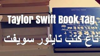 5. تاغ كتب تايلور سويفت  Taylor Swift Book Tag
