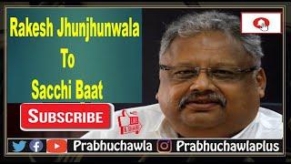 Seedhi Baat Rakesh Jhun Jhun Wala with Prabhu Chawla