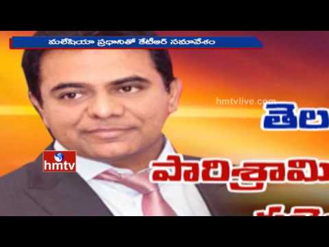 IT Minister KTR Meets Malaysian PM Najib To Establish Industrial Park In Telangana | HMTV