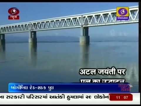 આસામના બોગીબિલમાં બ્રહ્યપુત્ર નદી ઉપર દેશના સૌથી લાંબા રેલ અને સડક પુલનું ઉદઘાટન વડાપ્રધાન કરશે