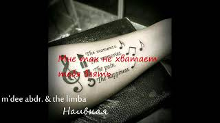 Фото MDee Abdr. And The Limba   Наивная Lyrics